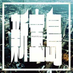 ランニング 音楽 おすすめ -新宝島